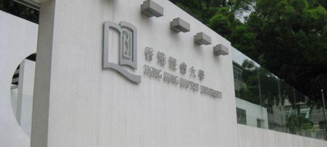 香港浸会大学录取标准及学费