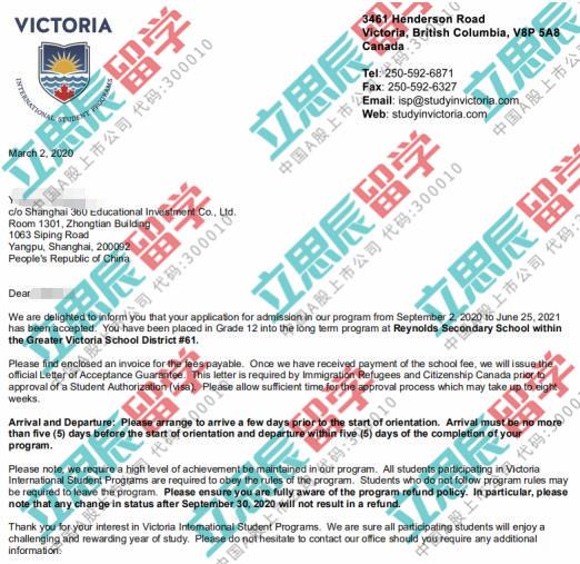 加拿大维多利亚公立教育局
