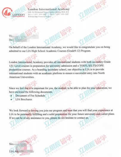 伦敦国际中学申请