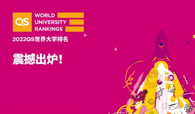 2022QS世界大学排名