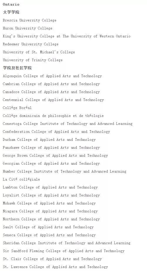 留学生学历